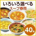 いろいろ選べるスープ春雨 40食【送料無料】[ひかり味噌 はるさめスープ]《新生活、仕送り、ひとり暮らしにもおすすめ》