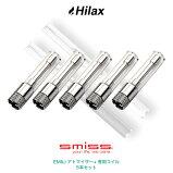 【Hilax】VAPE電子タバコEMILI(エミリ)用アトマイザー(5本セット)コイル付【メール便選択で送料無料】