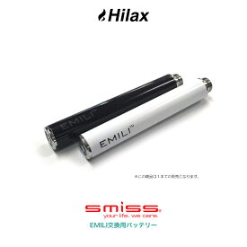 電子タバコ バッテリー smiss EMILI スミス エミリ 交換用バッテリー 選べる2色 【メール便選択で送料無料】【 VAPE 】【ベイプ】【Hilax】