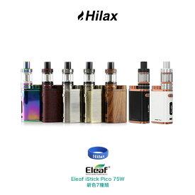 電子タバコ スターターキット 本体 Eleaf iStick Pico 75W ( イーリーフ アイスティック ピコ ) 新色7種類 【 VAPE 】【 Hilax 】【 バッテリー無 】
