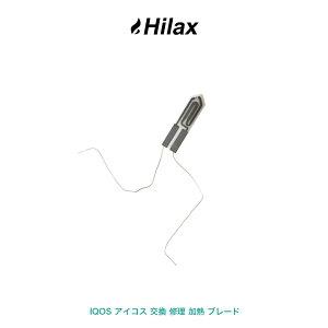 【メール便送料無料】 IQOS アイコス 交換 修理 加熱 ブレード 電子タバコ 加熱式タバコ 互換機 Hilax