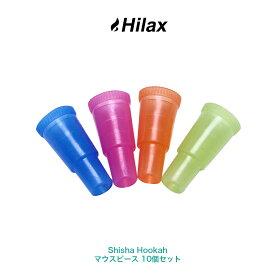 【メール便送料無料】水タバコ シーシャ フーカ Shisha Hookah マウスピース 10個セット VAPE ベイプ Hilax