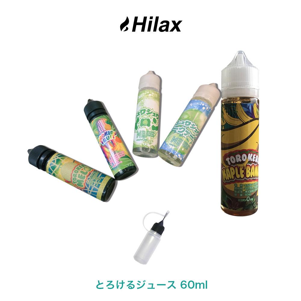 電子タバコ 国産 大容量 大人気 リキッド フルーツ タール ニコチン0 とろけるジュース 60ml ニードルボトル付き【 VAPE 】【 Hilax 】