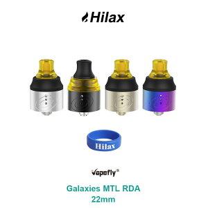 【送料無料】 Vapefly Galaxies MTL RDA 22mm BF ベイプフライ ギャラクシーズ 電子タバコ アトマイザー RBA リビルダブル スコンカー 対応 選べるカラー4色 味重視 VAPE ベイプ Hilax