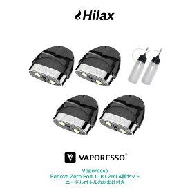 電子タバコ カートリッジ Pod 交換用 Vaporesso Renova Zero Pod 1.0Ω 2ml 4個セット ( ベポレッソ レノバ ゼロ ポッド ) ニードルボトルのおまけ付き