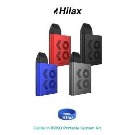 【送料無料】Uwell Caliburn KOKO Portable System Kit ユーウェル カリバーン ココ 電子タバコ VAPE ベイプ スターターキット 内蔵バッテリー Hilax