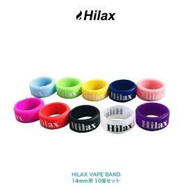 【メール便送料無料】電子タバコ アクセサリー リング Hilax VAPE BAND ハイラックス ベイプ バンド 14mm 用 10個セット VAPE Hilax