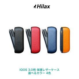 【送料無料】 IQOS3 アイコス3 レザーケース ケース 保護 選べるカラー 4色 電子タバコケース 加熱式タバコケース 収納 アクセサリー IQOS 3.0 アイコス VAPE ベイプ Hilax