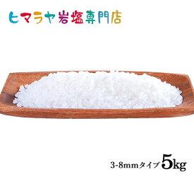 【岩塩】【ヒマラヤ岩塩】【送料無料】食用・ホワイト岩塩3-8mmタイプ1kg入り×5袋 合計5kg(5袋)