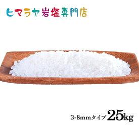 【岩塩】【ヒマラヤ岩塩】【送料無料】食用・ホワイト岩塩3-8mmタイプ25kg入り