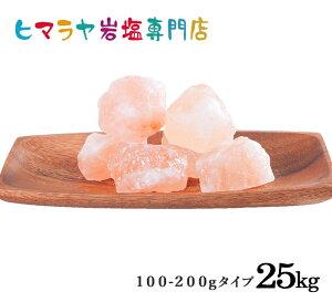 【岩塩】【ヒマラヤ岩塩】【送料無料】食用・ピンク岩塩約100-200g25kg