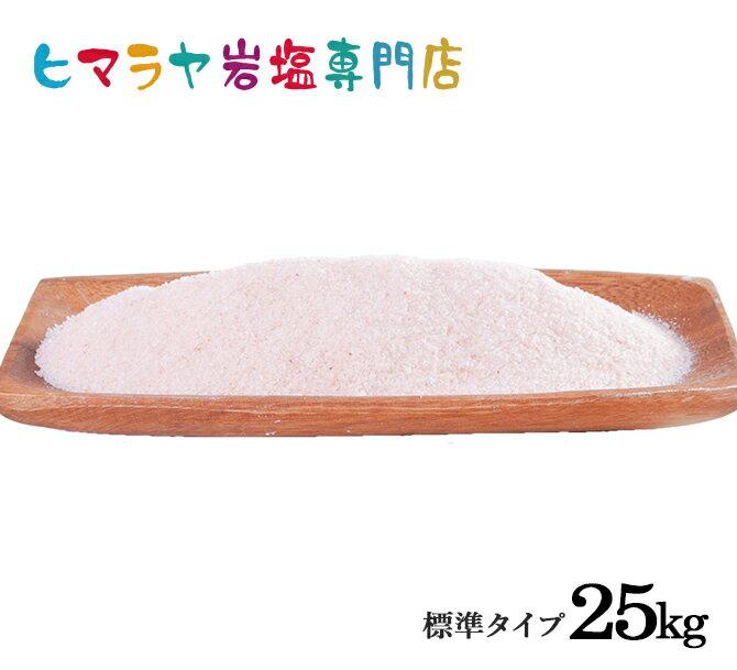 【岩塩】【ヒマラヤ岩塩】【送料無料】食用・レッド岩塩標準タイプ25kg