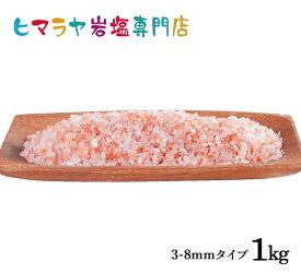 【岩塩】【ヒマラヤ岩塩】食用・レッド岩塩約3-8mmタイプ1kg