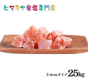 【岩塩】【ヒマラヤ岩塩】【送料無料】食用・レッド岩塩約3-6cmタイプ25kg