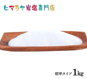 【送料無料】【岩塩】【ヒマラヤ岩塩】食用・ホワイト岩塩標準タイプ (約1mm以下)  1kg入り