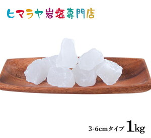 【送料無料】【岩塩】【ヒマラヤ岩塩】食用・ホワイト岩塩3-6cmタイプ 1kg入り