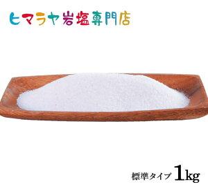 【送料無料】【岩塩】【ヒマラヤ岩塩】食用・ピンク岩塩標準タイプ (約1mm以下)  1kg入り