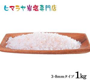 【送料無料】【岩塩】【ヒマラヤ岩塩】食用・ピンク岩塩3-8mmタイプ 1kg入り