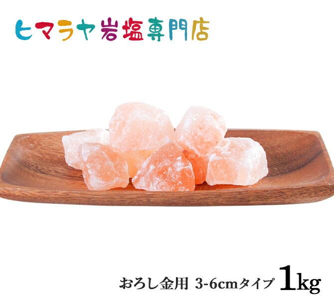 【送料無料】【岩塩】【ヒマラヤ岩塩】食用・ピンク岩塩3-6cmタイプ 1kg入り