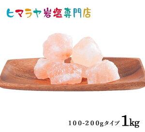 【送料無料】【岩塩】【ヒマラヤ岩塩】食用・ピンク岩塩100-200gタイプ 1kg入り