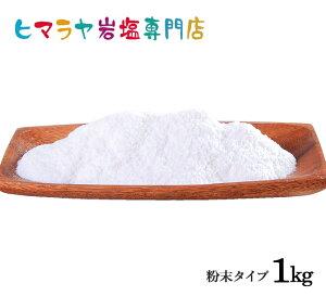 【送料無料】【岩塩】【ヒマラヤ岩塩】食用・ピンク岩塩粉末タイプ 1kg入り
