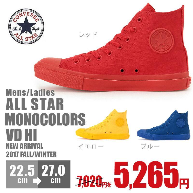 コンバース メンズ レディース スニーカー シューズ CONVERSE ALL STAR MONOCOLORS VD HI オールスター モノカラーズ VD HI ユニセックス ハイカット 人気 新作