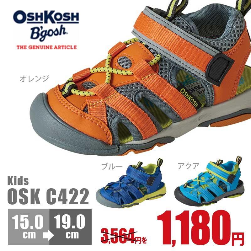 オシュコシュ 子供靴 キッズ シューズ スニーカー OSHKOSH OSK C422 ゴムひも マジックテープタイプ 水遊び 靴 女の子 男の子 子供 可愛い