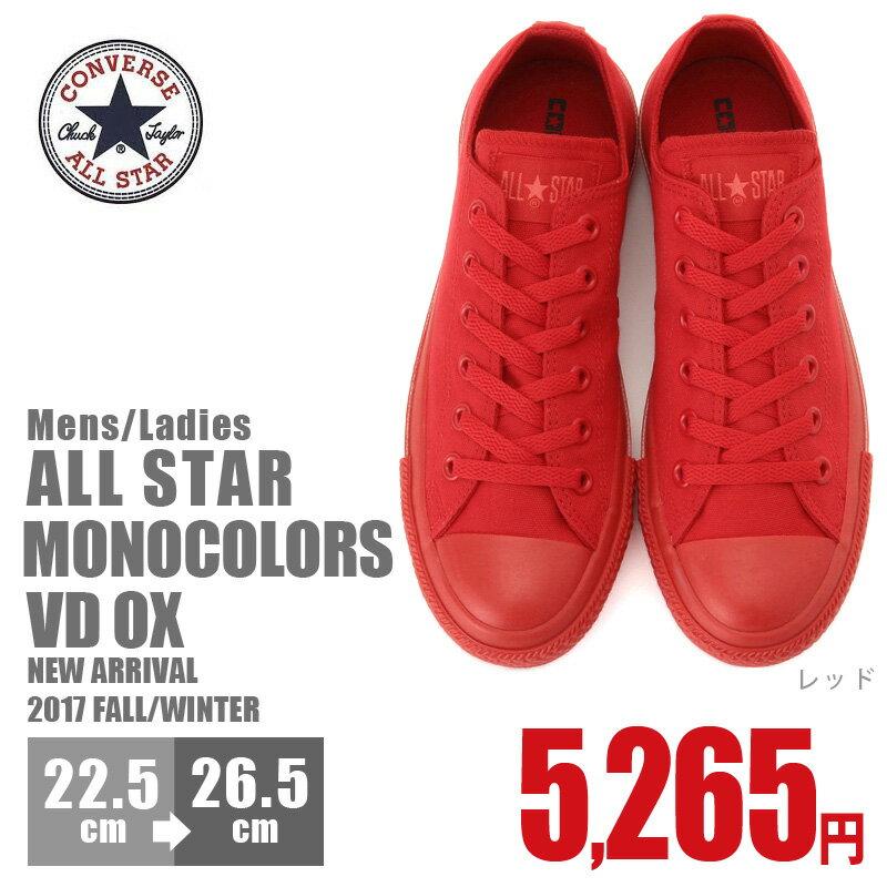 コンバース メンズ レディース スニーカー シューズ CONVERSE ALL STAR MONOCOLORS VD OX オールスター モノカラーズ VD OX ユニセックス ローカット 人気 新作