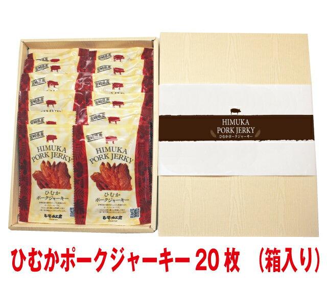 【常温】ひむかポークジャーキー 20枚入り(箱入り)【送料別】 【6000円以上で送料無料】