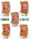 荒挽ウインナー 各種 チーズ・ピリ辛・にんにく・ペッパー・しいたけ(5種類)【ギフト箱対応可(有料)】