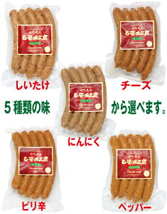 荒挽ウインナーチーズ・ピリ辛・にんにくペッパー・しいたけ(5種類)【ギフト箱対応可(有料)】