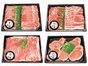 【送料無料】【冷凍】お米豚4種よくばりセット2kg