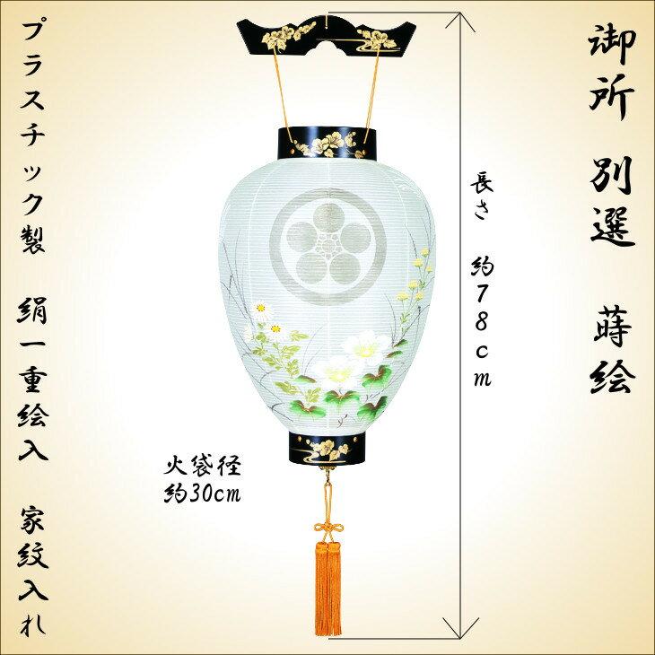 吊り提灯 壺型 別選蒔絵 絵入家紋入り コードレス電池式 長さ約78cm 八女提灯
