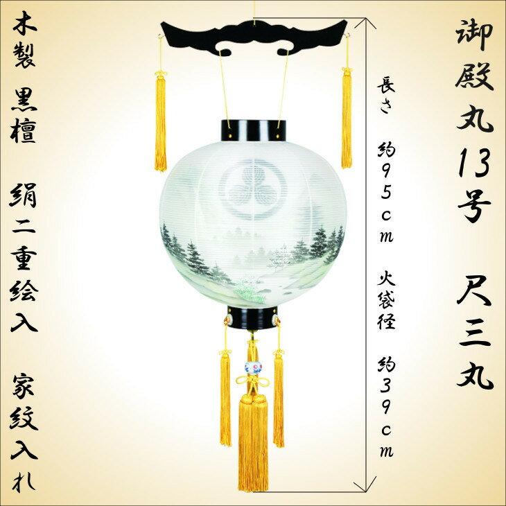 吊り提灯 御殿丸 黒檀 絹二重絵入 家紋入り コードレス 長さ約95cm 八女提灯