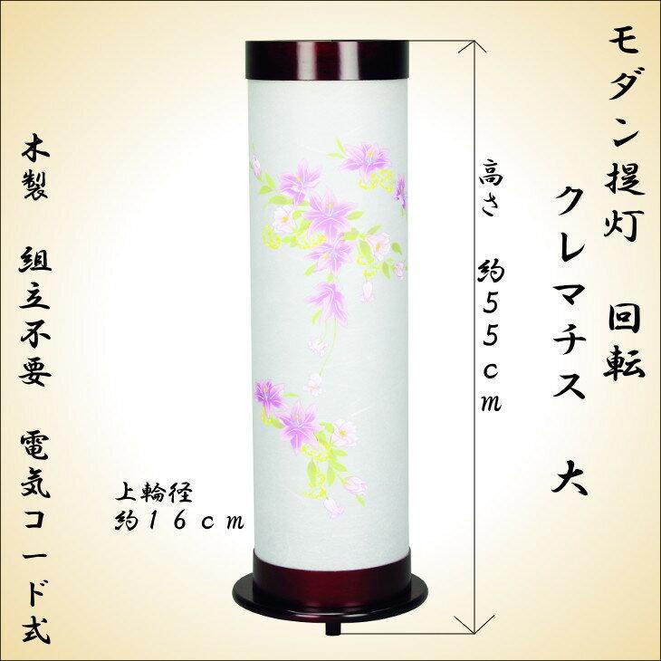 照明 創作行灯 クレマチス大 回転灯 高さ55cm 電気コード式