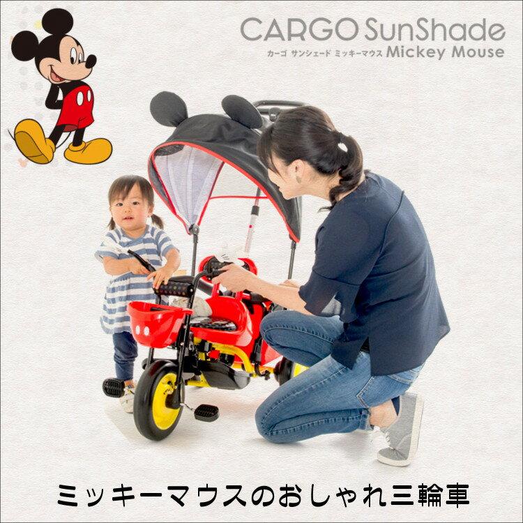 カーゴ サンシェード ミッキーマウス三輪車【ides】【アイデス】【ディズニー】