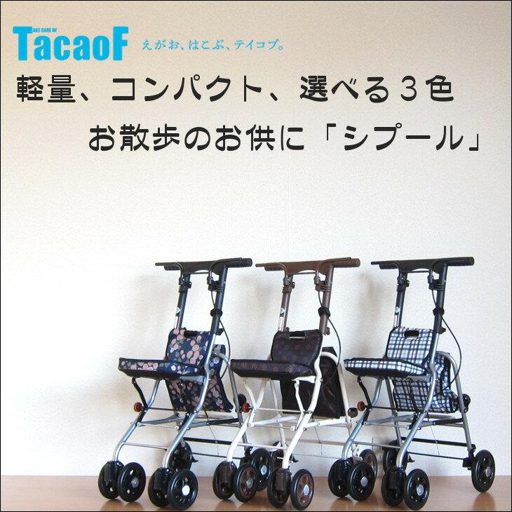 幸和製作所 シルバーカー シプール 「全3色」 軽量コンパクトタイプ テイコブ(Tacof) SICP02