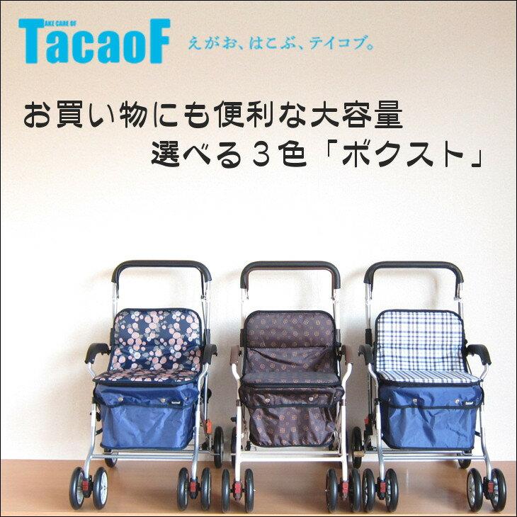 ボクスト (3色展開) スタンダードシルバーカー 幸和製作所テイコブ(Tacaof) SIST02 敬老の日、母の日ギフト対応可