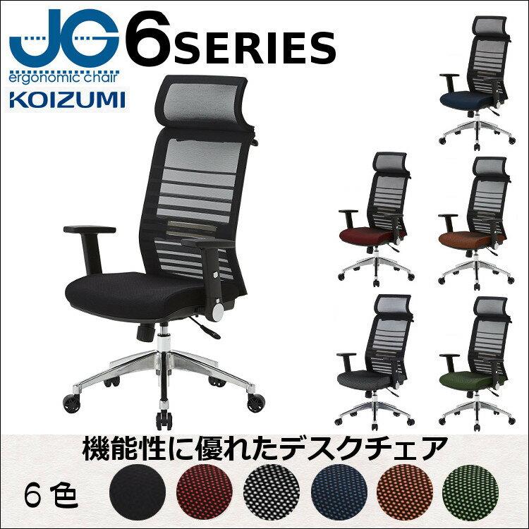 コイズミ メッシュ オフィスチェア JG6 「全6色」 ハイグレードモデル