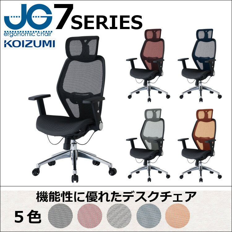 コイズミ メッシュ オフィスチェア JG7「全5色」 エクストラモデル 肘付き KOIZUMI