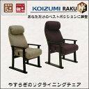 リクライニングチェア 楽座 エルダータイプ(2色展開)【koizumi】【コイズミ】【高座椅子】