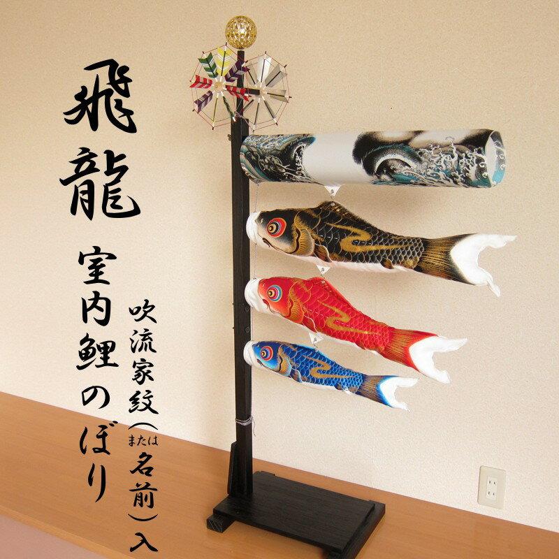 室内鯉のぼり 飛龍 家紋、名前入れ対応可能(オプション) 高さ135cm