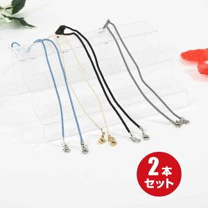 韓国アクセサリーマスク ストラップ シンプル紐 選べる 2本セット マスク 紛失防止 一時保管 首下げ マスクチェーン ネックストラップ サイズ調整可能 大人 子供兼用