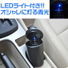 With automotive ashtray LED car light