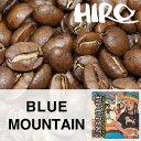 【シングルオリジンコーヒー】HIROCOFFEE◆ブルーマウンテン NO.1 クライスデール ジャマイカ 100g