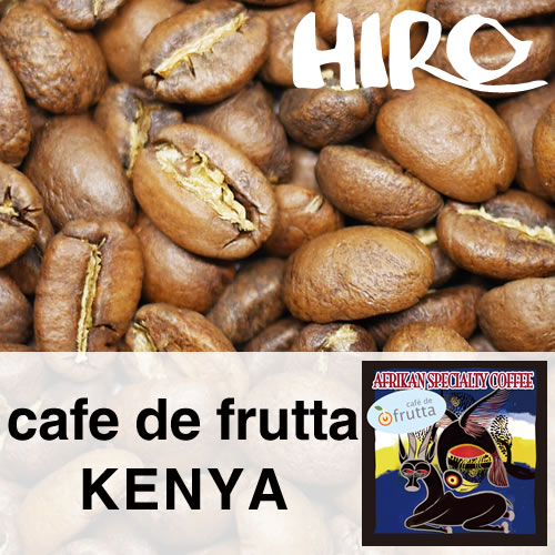 【シングルオリジンコーヒー】HIROCOFFEE◆フルッタケニア 100g