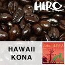 シングルオリジンコーヒー HIROCOFFEE ハワイアン クイーン