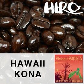 【ハワイコナ ハワイアンクイーン農園 (100g)】コナコーヒー 豆 シングルオリジンコーヒー