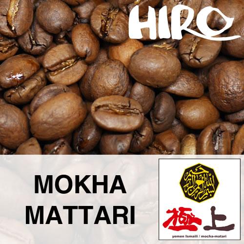 【シングルオリジンコーヒー】HIROCOFFEE◆極上モカマタリ イエメン 100g