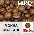 【ストレートコーヒー】HIROCOFFEE◆極上モカ・マタリ(100g)